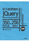 你不能錯過的jQuery指南:實用X必用X拿來即用的350段程式碼+256個範例