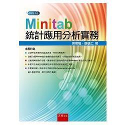 Minitab統計應用分析實務