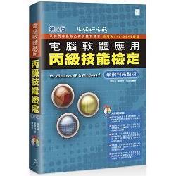 電腦軟體應用丙級技能檢定-學術科(第八版)