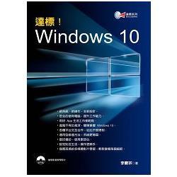 達標!Windows 10[附光碟],李慶宗
