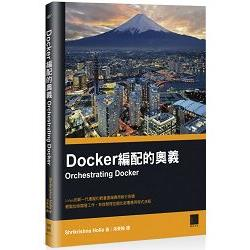 Docker編配的奧義