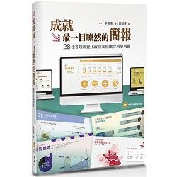 成就最一目瞭然的簡報 :  28種各類視覺化設計案例讓你現學現賣 /