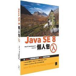 Java SE 8懶人包