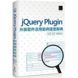 jQuery Plugin外掛套件活用範例速查辭典