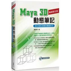 Maya 3D動態筆記:活化角色流暢的關鍵技巧(暢銷修訂版)