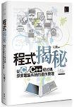 程式揭秘-從C/C++程式碼探索電腦系統的運作原理[中文原創經典]