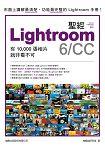 LIGHTROOM 6/CC聖經
