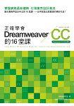 正確學會 Dreamweaver CC 的 16 堂課