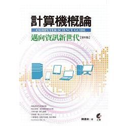 計算機概論-邁向資訊新世代[第四版]