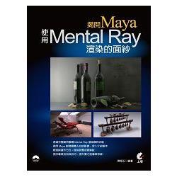 揭開Maya使用Mental Ray渲染的面紗
