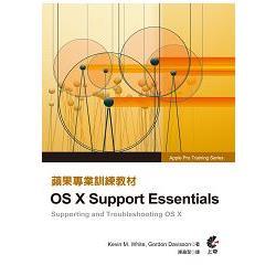 蘋果專業訓練教材:os x support Essentials[第三版]