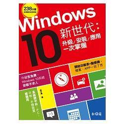 Windows10新世代:升級、安裝、應用一次掌握,徐子健