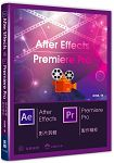 After Effects&Premiere Pro影片剪輯/製作精粹