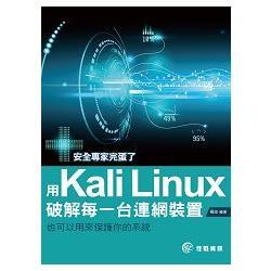 用Kali Linux破解每一台連網裝置