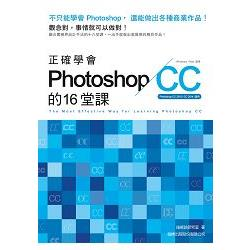 正確學會Photoshop CC的16堂課 :  Photoshop CC 2015/CC 2014適用 = The most effective way for learning photoshop CC /