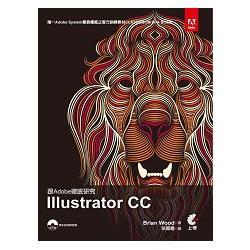 跟Adobe徹底研究Adobe lllustrator CC