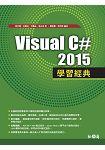 Visual C# 2015學習經典