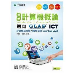 最新計算機概論:邁向ICT計算機綜合能力國際認證Essentials Level附實作素材(附贈OTAS題測系統)