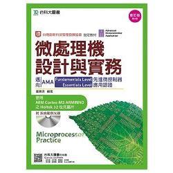微處理機設計與實務:邁向AMA Fundamentals Level與Essentials Level先進微控制器應用認證:修訂版