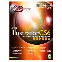Illustrator CS6 繪圖創意魔法