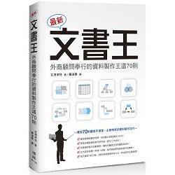 最新文書王:外商顧問奉行的資料製作王道70則