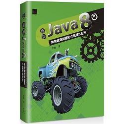 細說Java 8 Vol. II:異常處理與圖形介面程式設計