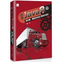 細說Java 8 Vol.III:資料庫、網路與多執行