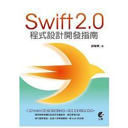 Swift2.0程式設計開發指南