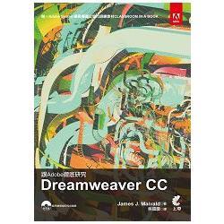 跟Adobe徹底研究DreamweaverCC