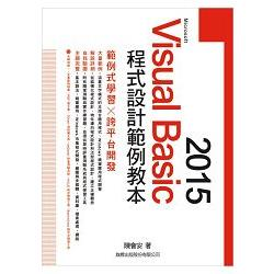 Microsoft Visual Basic 2015程式設計範例教本