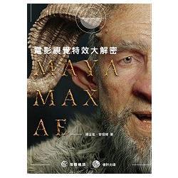 MAYA/MAX/AE:電影視覺特效大解密