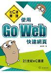 比C還簡.捷:使用Go Web快建網頁