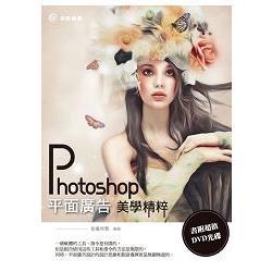 Photoshop平面廣告美學精粹