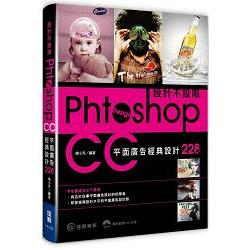 設計不設限:Photoshop CC平面廣告經典設計228例