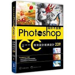 設計不設限:Photoshop CC 特效設計經典設計228例