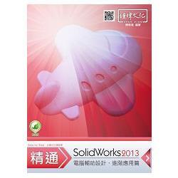 精通 SolidWorks 2013 : 進階篇