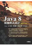 Java 8視窗程式設計