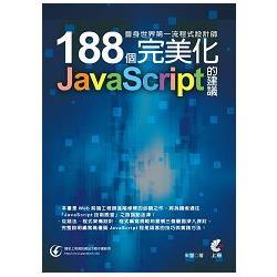 晉身世界第一流程式設計師:188個完美化JavaScript