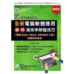 全新乙級電腦軟體應用術科高效率解題技巧(使用Excel+Word:Dataset 3版)附贈學評系統