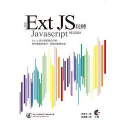 活用Ext JS玩轉Javascript程式