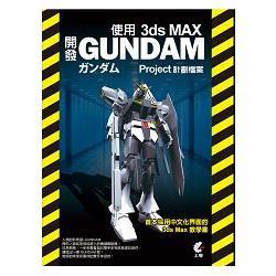 使用3DS MAX開發GUNDAM計劃檔案