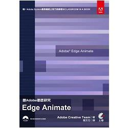 跟Adobe徹底研究Edge Animate