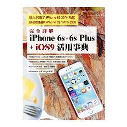 完全詳解 iPhone6s.6s Plus + iOS9 活用事典
