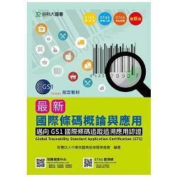最新國際條碼概論與應用-邁向GS1國際條碼追蹤追溯應用認證(附贈OTAS題測系統)