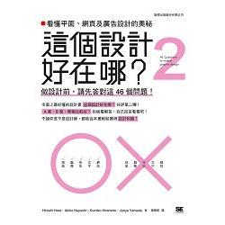 這個設計好在哪?2:看懂平面,網頁及廣告設計的奧秘-做設計前,請先答對這46 個問題