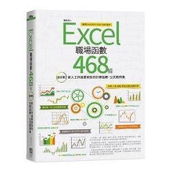 Excel職場函數468招:超完整!新人工作就要用到的計算函數+公式範例集