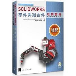 SOLIDWORKS零件與組合件培訓教材<2016繁體中文版>