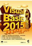 Visual Basic 2015入門與應用