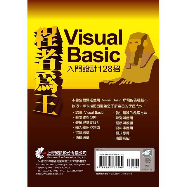 程者為王:Visual Basic入門設計128招