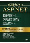 ASP.NET專題實務(II):範例應用與進階功能